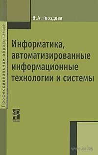 Информатика, автоматизированные информационные технологии и системы. Валентина Гвоздева