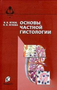Основы частной гистологии. Валентин Яглов, Наталья Яглова