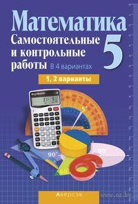 Математика 5. Самостоятельные и контрольные работы. В 4 вариантах. 1, 2 варианты (синяя). Елена Кузнецова