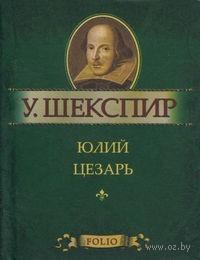 Юлий Цезарь (миниатюрное издание). Уильям Шекспир