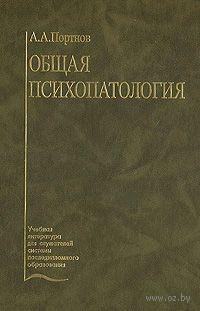 Общая психопатология. Анатолий Портнов