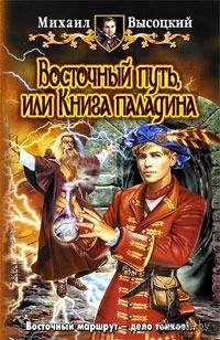Восточный путь, или Книга паладина. Михаил Высоцкий