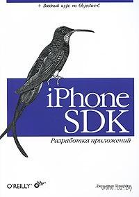 iPhone SDK. Разработка приложений. Джонатан Здзиарски