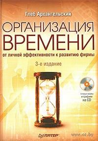 Организация времени (+ CD). Глеб Архангельский