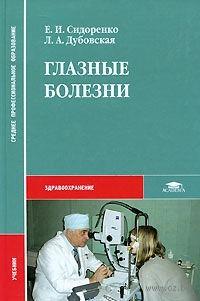 Глазные болезни. Евгений Сидоренко, Людмила Дубовская
