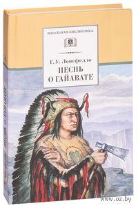 Песнь о Гайавате. Генри Уодсуорт Лонгфелло