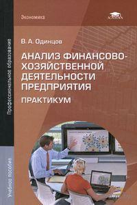 Анализ финансово-хозяйственной деятельности предприятия. Практикум