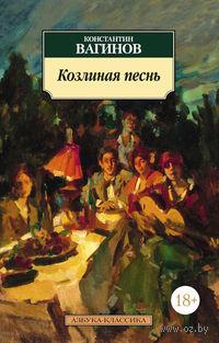 Козлиная песнь. Константин Вагинов
