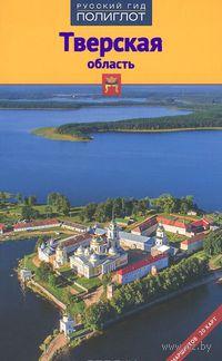 Тверская область. Путеводитель