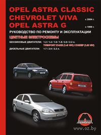 Opel Astra Classic / Chevrolet Viva / Opel Astra G. Руководство по ремонту и эксплуатации