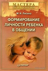 Формирование личности ребенка в общении. Майя Лисина