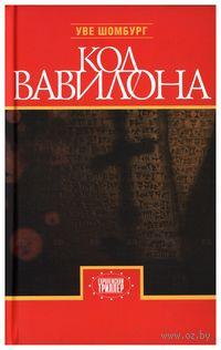 Код Вавилона. Уве Шомбург
