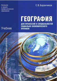 География для профессий и специальностей социально-экономического профиля