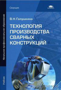 Технология производства сварных конструкций. Валерия  Галушкина