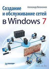 Создание и обслуживание сетей в Windows 7