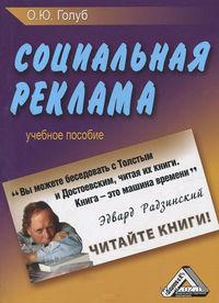 Социальная реклама. Ольга Голуб