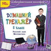 1С:Образовательная коллекция. Домашний тренажер, 5 класс. Русский язык, математика