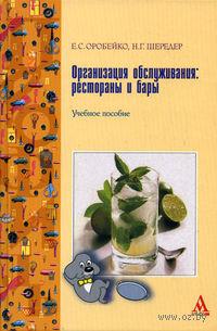 Организация обслуживания: рестораны и бары. Н. Шредер, Е. Оробейко