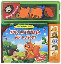 Кого встречаем мы в лесу? Книжка-игрушка. Валерия Зубкова, Софья Буланова, Юлия Лесная