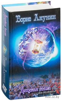 Детская книга для мальчиков. Борис Акунин