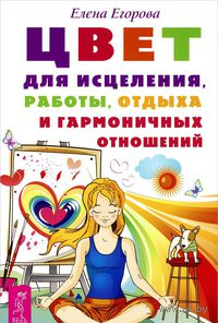 Цвет для исцеления, работы, отдыха и гармоничных отношений