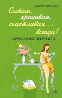Сытая, красивая, счастливая... всегда!