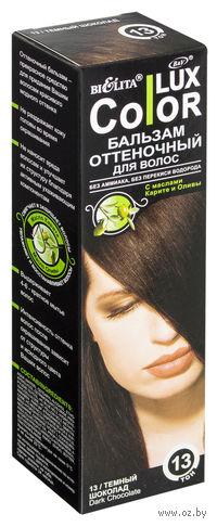 """Оттеночный бальзам для волос """"Color Lux""""  (тон 13, темный шоколад; 100 мл)"""