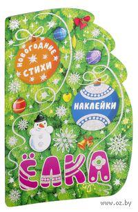 Елка. Новогодняя книжка с вырубкой