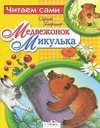 Медвежонок Микулька. Сергей Георгиев