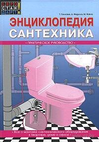 Энциклопедия сантехника. Практическое руководство
