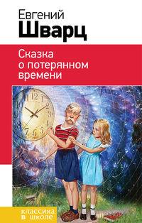Сказка о потерянном времени. Евгений Шварц