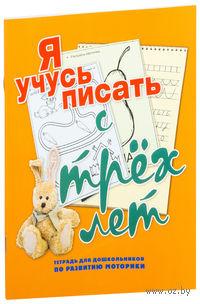Я учусь писать с трех лет. Тетрадь для дошкольников по развитию моторики. Наталья Нянковская