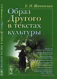 Образ Другого в текстах культуры. Екатерина Шапинская