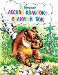 Лесной колобок - колючий бок. Виталий Бианки