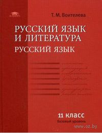 Русский язык и литература. Русский язык. 11 класс. Базовый уровень. Татьяна Воителева