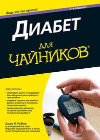 Диабет для