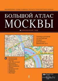 Большой атлас Москвы. С. Деев