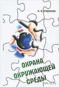 Охрана окружающей среды. Леонид Егоренков