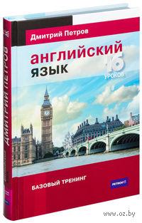 Английский язык. Базовый тренинг. 16 уроков