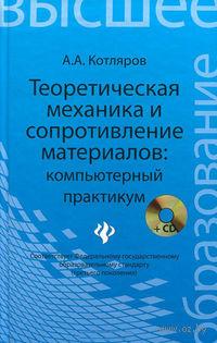 Теоретическая механика и сопротивление материалов: компьютерный практикум (+ CD)