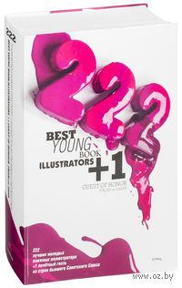 222 Лучших молодых книжных иллюстатора + 1 почетный гость из стран бывшего Советского Союза