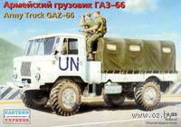 Армейский грузовик ГАЗ-66 (масштаб: 1/35)