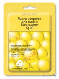 Маска-лифтинг для лица с коэнзимом Q-10 (19 мл)
