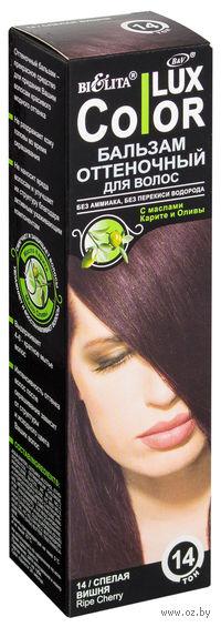 """Оттеночный бальзам для волос """"Color Lux""""  (тон 14, спелая вишня; 100 мл)"""