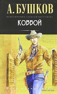 Ковбой. Александр Бушков