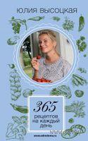 365 рецептов на каждый день. Юлия Высоцкая