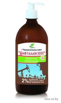 """Жидкое мыло """"Нафталанское"""" для проблемной кожи (500 мл)"""