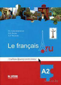 Le francais.ru А2. Учебник французского языка (+ CD)