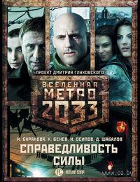 Метро 2033. Справедливость силы (комплект из 3-х книг)
