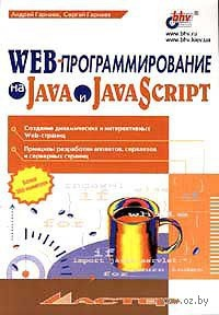Web-программирование на Java и JavaScript